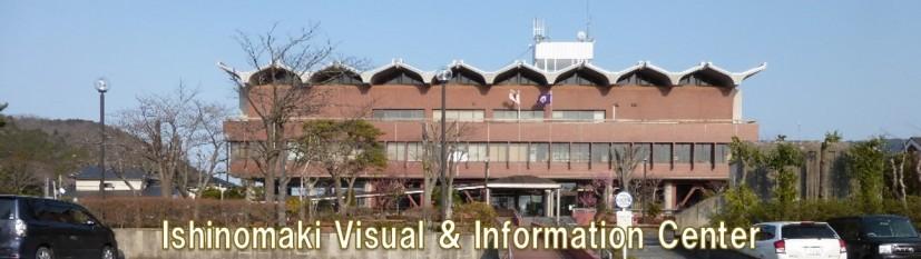 石巻市視聴覚センター